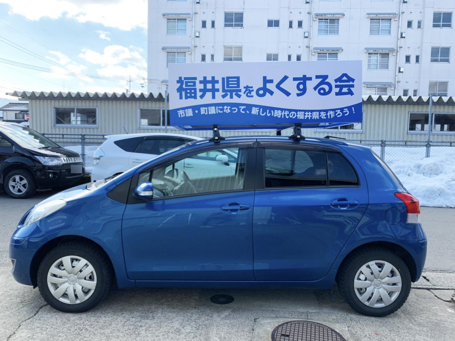 【選挙カー看板を製作しました】車両に合わせたサイズ、ご使用用途にて製作いたします。ターポリン生地で軽量!